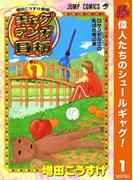 増田こうすけ劇場 ギャグマンガ日和【期間限定無料】 1(ジャンプコミックスDIGITAL)