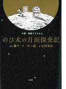小説映画ドラえもんのび太の月面探査記