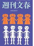 週刊文春 10月18日号
