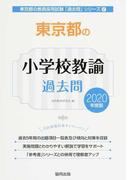 東京都の小学校教諭過去問 2020年度版 (東京都の教員採用試験過去問シリーズ)