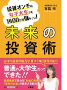 未来の投資術 投資オンチの女子大生でも1400万円儲かった!