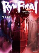 Ryu Final STREET FIGHTER−闘いの先に− 新装版
