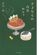 さよならの夜食カフェ (マカン・マラン)
