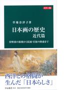 日本画の歴史 カラー版 近代篇 狩野派の崩壊から院展・官展の隆盛まで (中公新書)