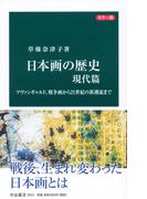 日本画の歴史 カラー版 現代篇 アヴァンギャルド、戦争画から21世紀の新潮流まで (中公新書)