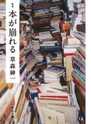 本が崩れる 随筆 (中公文庫)