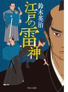 江戸の雷神 (中公文庫)