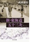 新・東海道五十三次 改版 (中公文庫)