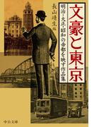 文豪と東京 明治・大正・昭和の帝都を映す作品集 (中公文庫)