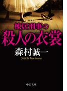 棟居刑事の殺人の衣裳 改版 新装版 (中公文庫)