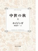 中世の秋 改版 上 (中公文庫)