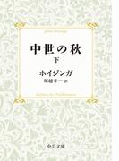 中世の秋 改版 下 (中公文庫)