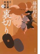 裏切り (文春文庫 新・秋山久蔵御用控)