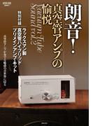 朗音!真空管アンプの愉悦 特別付録:ラックスマン製 真空管ハイブリッド・プリメインアンプ・キット (ONTOMO MOOK)