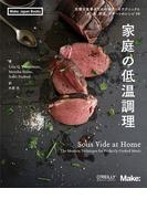 家庭の低温調理 完璧な食事のためのモダンなテクニックと肉、魚、野菜、デザートのレシピ99