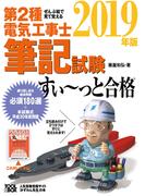 第2種電気工事士筆記試験すい〜っと合格 ぜんぶ絵で見て覚える 2019年版
