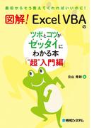 """【期間限定価格】図解! Excel VBAのツボとコツがゼッタイにわかる本 """"超""""入門編"""
