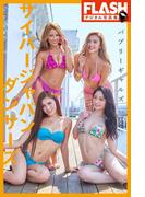 FLASHデジタル写真集 サイバージャパン ダンサーズ バブリーギャルズ