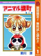 アニマル横町【期間限定無料】 1(りぼんマスコットコミックスDIGITAL)