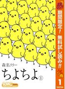 ちよちよ【期間限定無料】 1(りぼんマスコットコミックスDIGITAL)