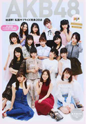 AKB48総選挙!私服サプライズ発表2018 (AKB48スペシャルムック)
