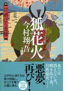 狐花火 長編時代小説書下ろし (祥伝社文庫 羽州ぼろ鳶組)