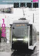 路面電車EX vol.12(2018) 特集・札幌の路面電車100年 (イカロスMOOK)