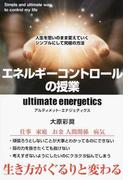 エネルギーコントロールの授業 ultimate energetics 人生を思いのまま変えていくシンプルにして究極の方法