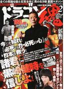 ドラゴン魂 永久保存版 2 諸君!黒崎健時を信じよ!『必死の力・必死の心』が日本を救う!