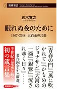 眠れぬ夜のために 1967−2018 五百余の言葉 (新潮新書)