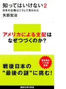 知ってはいけない 2 日本の主権はこうして失われた (講談社現代新書)