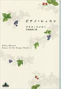 ピアノ・レッスン (CREST BOOKS)