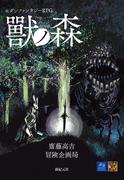 獸ノ森 モダンファンタジーRPG (Role & Roll RPG)