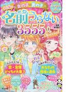女の子♡男の子の名前うらない3555人Special オールカラー決定版☆ (キラかわ★ガール)