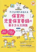 保育所児童保育要録の書き方&文例集 子どもの育ちを伝える 第2版 (ナツメ社保育シリーズ)