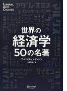 世界の経済学50の名著 (LIBERAL ARTS COLLEGE)