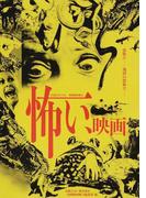 怖い、映画 (洋泉社MOOK)