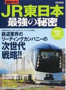 JR東日本最強の秘密 鉄道業界のリーディングカンパニーの次世代戦略!! (洋泉社MOOK 最新鉄道ビジネス)