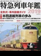 JR特急列車年鑑 2019 特急列車用車両全形式完全解説 (イカロスMOOK)