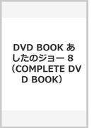 DVD BOOK あしたのジョー 8 (COMPLETE DVD BOOK)