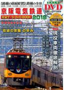 '18 京阪電気鉄道完全DVD BOOK (メディアックスMOOK)