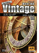 Vintage英文法・語法 3rd Edition CD,赤シート付