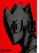 亜人 13 (アフタヌーンKC good!AFTERNOON)