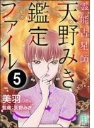 霊能占星師・天野みき鑑定ファイル(分冊版) 【第5話】