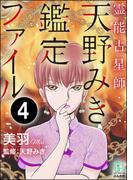 霊能占星師・天野みき鑑定ファイル(分冊版) 【第4話】