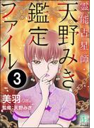 霊能占星師・天野みき鑑定ファイル(分冊版) 【第3話】