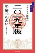 ゲッターズ飯田の五星三心占い 2019年版 金/銀の時計