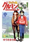 【期間限定 無料お試し版】じゃじゃ馬グルーミン★UP 1(少年サンデーコミックス)