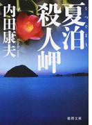 夏泊殺人岬 新装版 (徳間文庫)