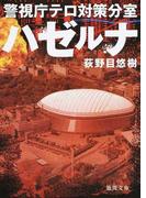 ハゼルナ 警視庁テロ対策分室 (徳間文庫)